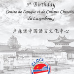 CLCCL Collector Stamps Album – 5th. Birthday
