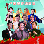 THE WORLD SHOW OF CHINA QUYI ARTS IN LUXEMBOURG