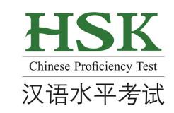 hsk-exam